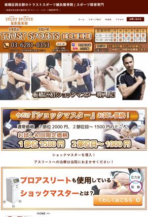 板橋区西台駅のトラストスポーツ鍼灸整骨院   スポーツ障害専門
